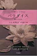パラダイス トニ・モリスン・セレクション ハヤカワepi文庫