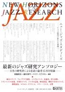 ニュー・ジャズ・スタディーズ ジャズ研究の新たな領域へ 成蹊大学アジア太平洋研究センター叢書