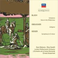 ブロッホ:シェロモ、荒野の叫び、オブシエ:アンティゴネー、ガイザー:交響曲 ネルソヴァ、アンセルメ&ロンドン・フィル、スイス・ロマンド管