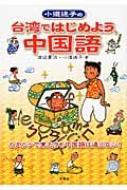 小道迷子の台湾ではじめよう、中国語