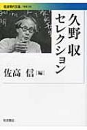 久野収セレクション 岩波現代文庫