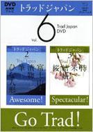 NHKテレビ トラッドジャパン Vol.6