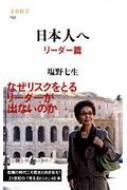 日本人へ リーダー篇 文春新書