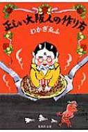 正しい大阪人の作り方 集英社文庫