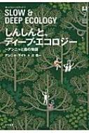 しんしんと、ディープ・エコロジー アンニャと森の物語 ゆっくりノートブック