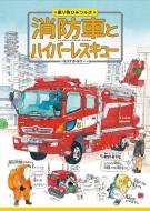 消防車とハイパーレスキュー 乗り物ひみつルポ