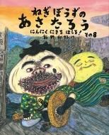 ねぎぼうずのあさたろう その8 にんにくにきちはしる! 日本傑作絵本シリーズ