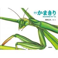 HMV&BOOKS online得田之久/かまきり おおかまきりの一生