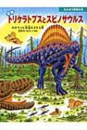 恐竜 トリケラトプスとスピノサウルス あかちゃん恐竜をまもる巻 たたかう恐竜たち