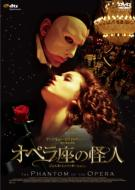 The Phantom Of The Opera Special Edition