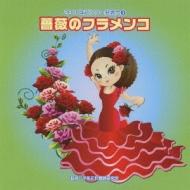 Childrens (子供向け)/2010 ビクター発表会3: 薔薇のフラメント