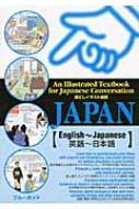 指さしイラスト会話JAPAN 英語‐日本語