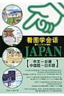 指さしイラスト会話JAPAN 中国語‐日本語