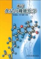 食品の機能化学