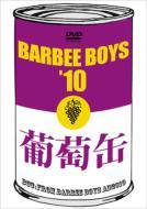 葡萄缶 BARBEE BOYS'10