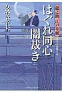 はぐれ同心闇裁き 龍之助江戸草紙 二見時代小説文庫