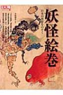 妖怪絵巻 日本の異界をのぞく 別冊太陽