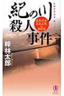 紀の川殺人事件 旅行作家・茶屋次郎の事件簿 ノン・ノベル
