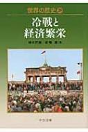 世界の歴史 29 冷戦と経済繁栄 中公文庫