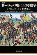 ヨーロッパ史における戦争 中公文庫