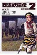 西遊妖猿伝西域篇 2 モーニングKC