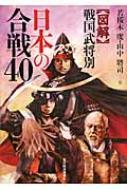 図解 戦国武将別日本の合戦40