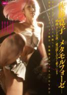 Sato Hiroko-Metamorphose -Eiga[nude No Yoru/Ai Ha Oshiminaku Ubau]yori