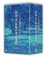 こころの時代 宗教・人生 仏教の源を語る DVD-BOX