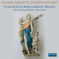 バッハ:カンタータ第137番、レーガー:マリアの子守唄、変奏曲とフーガ、他 M.ハルトマン&ミュンヘン・オデオン・アンサンブル、他