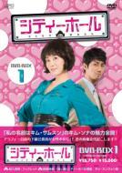 シティーホール DVD-BOX1
