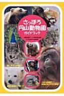 さっぽろ円山動物園ガイドブック