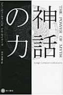 神話の力 ハヤカワ・ノンフィクション文庫