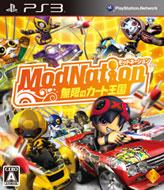 Game Soft (PlayStation 3)/Modnation 無限のカート王国