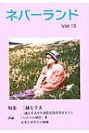 ネバーランド Vol.13 特集 三越左千夫