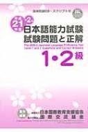 日本語能力試験1・2級試験問題と正解 平成21年度第2回