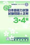 日本語能力試験3・4級試験問題と正解 平成21年度第2回