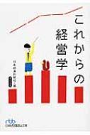 これからの経営学 日経ビジネス人文庫