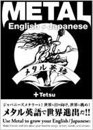 メタル英語 Metal English / Japanese
