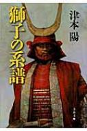 獅子の系譜 文春文庫