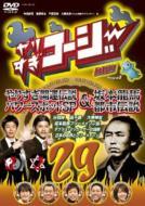 やりすぎコージー Project3 DVD 29 やりすぎ開運伝説 パワースポットSP&坂本龍馬都市伝説(仮)