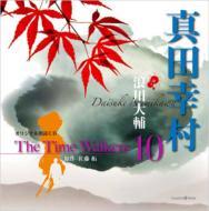 オリジナル朗読CD The Time Walkers 10 真田幸村