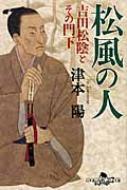 松風の人 吉田松陰とその門下 幻冬舎時代小説文庫