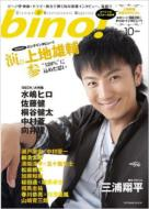 Magazine (Book)/Bino! -cinema & Entertainment Magazine- Vol.10 Softbank Mook