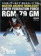 マスターアーカイブモビルスーツRGM‐79ジム