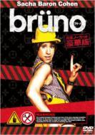 bruno 完全ノーカット豪華版