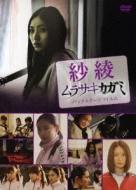 紗綾 ムラサキカガミ・バックステージフィルム(仮)
