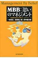 MBB:「思い」のマネジメント 知識創造経営の実践フレームワーク
