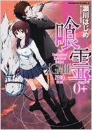 喰霊0+角川コミックス・エース