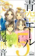 青空エール 5 マーガレットコミックス