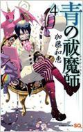 青の祓魔師 4 ジャンプコミックス・SQコミックス